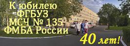 К 40-летию ФГБУЗ МСЧ № 135 ФМБА России