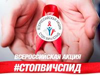 Третья Всероссийская акция «Стоп ВИЧ/СПИД»