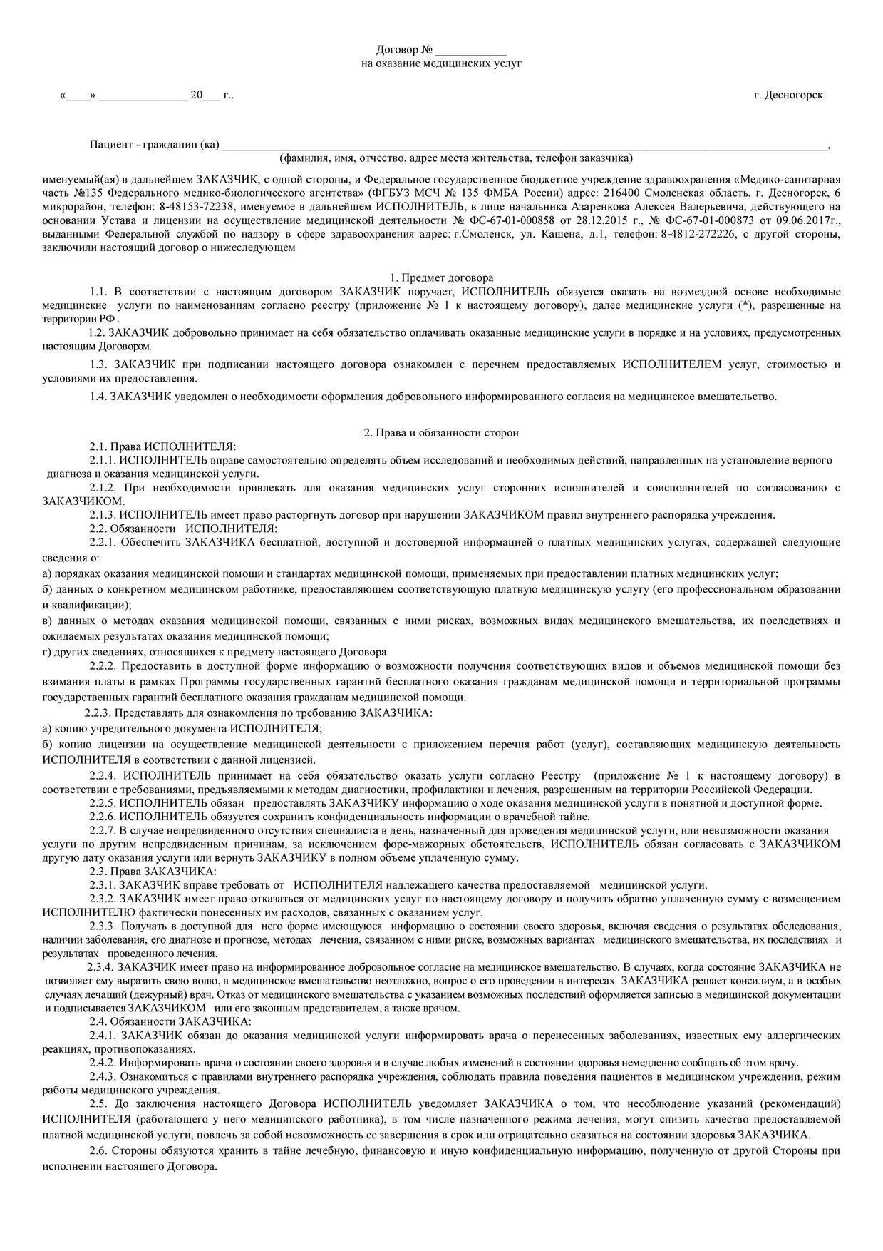 договор оказания медицинских услуг образец 2017