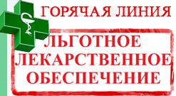 Справочная служба «Горячая линия» в ФГБУЗ МСЧ № 135 ФМБА России по вопросам льготного лекарственного обеспечения
