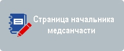 Страница начальника медсанчасти